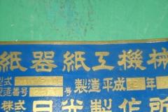 used-nikko-1800b-img03